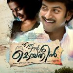 Download Ennu Ninte Moideen Sad Ringtone